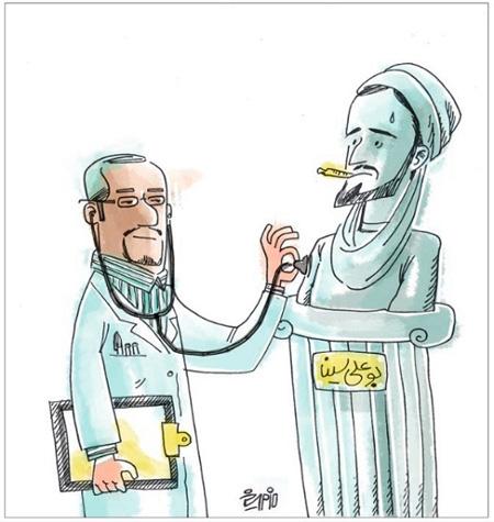 کاریکاتور پزشکان ایرانی, عکس کارتونی پزشک