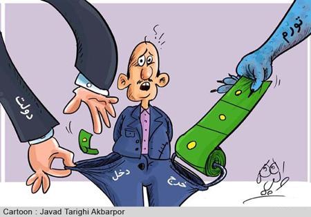 کاریکاتور در مورد روز کارمند ، کاریکاتور کارمندان