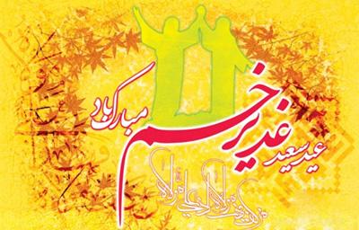 اس ام اس تبریک عید غدیر خم, پیامک عید غدیر خم