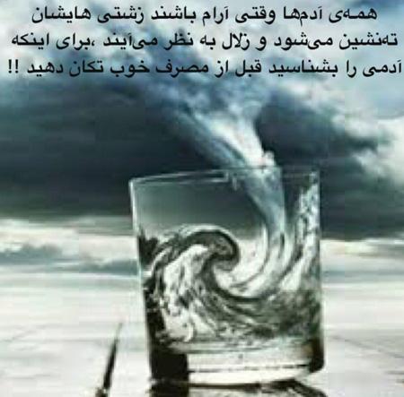 ♥بخوان و تفکر کن...(عکس نوشته های زیبا) ♥