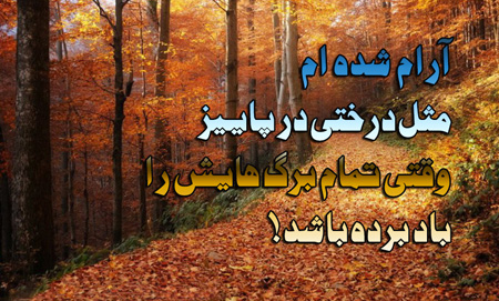 Image result for ‫پاییز‬‎