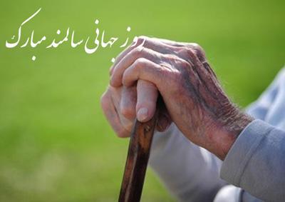 روز سالمند, جمله ای زیبا روز سالمند
