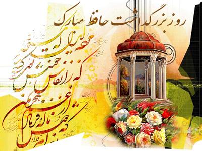 تبریک روز بزرگداشت حافظ, متن زیبای روز بزرگداشت حافظ