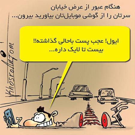 عکس نوشته های کاریکاتوری و طنز, عکس نوشته آموزنده