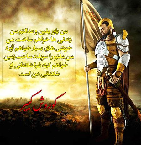 عکس نوشته سخنان کوروش کبیر , عکس نوشته کوروش کبیر