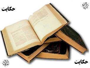 حکایت,حکایت آدم نما، نه آدم,حکایت سعدی,حکایت مثنوی معنوی