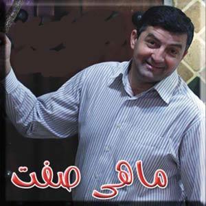 بیوگرافی حمید ماهی صفت مستربین ایران