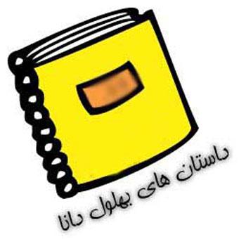 داستانهای آموزنده بهلول,حکایت آموزنده بهلول