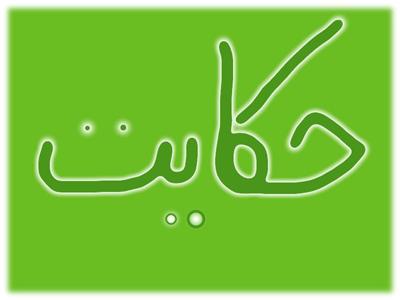 باب دوم گلستان سعدی