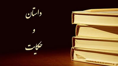 داستانهای آموزنده