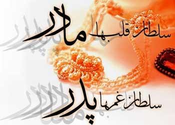 مادران بهشتی(متن روز مادر)