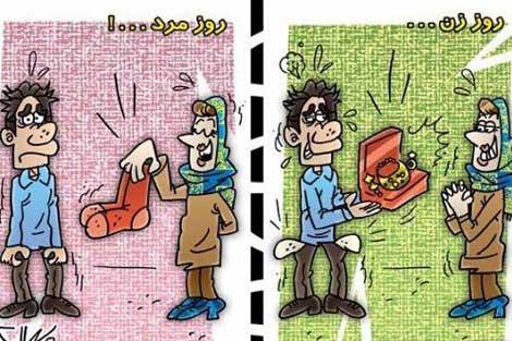 تفاوت روز مرد و روز زن