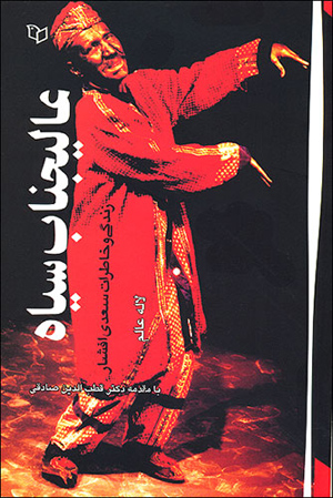 سعدی افشار,بیوگرافی سعدی افشار