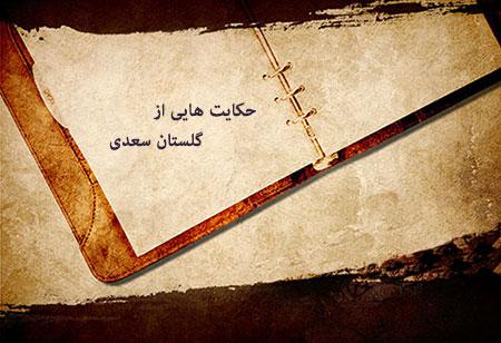حکایت از گلستان سعدی,حکایت سعدی,حکایت های زیبا از گلستان سعد