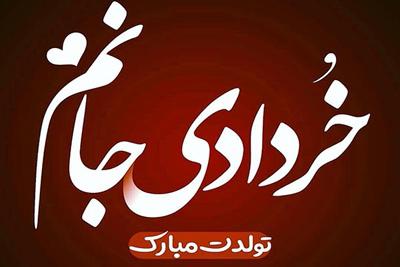 مطالب زیبا متولدین خرداد, جملات تبریک تولد متولدین خرداد
