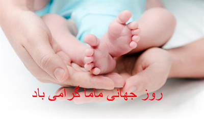 متن تبریک روز ماما , جملات تبریک روز ماما