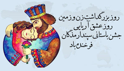 روز عشق ایرانی یا سپندارمذگان, سپندارمذگان روز عشق ایرانی