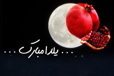متن تبریک شب یلدا, اس ام اس تبریک شب یلدا جدید