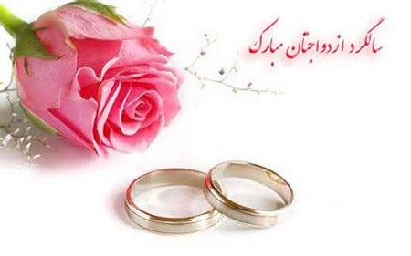 کارت تبریک عقد,البوم عکس کارت تبریک ازدواج,عکس برای تبریک ازدواج