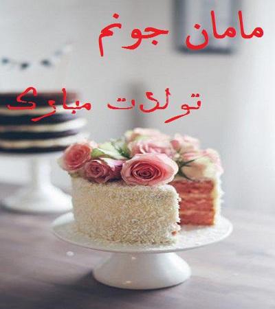 جملات تبریک تولد مادر, تولدت مبارک مادرم