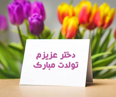 پیام تولدت مبارک, پیامک تولدت مبارک