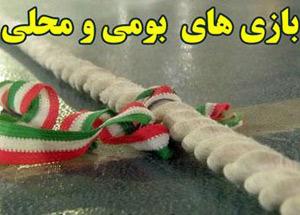 بازیهای محلی استان کرمان