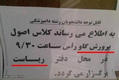 سوتی های باحال ایرانی