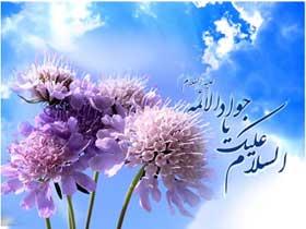 اس ام اس تولد امام محمد تقی (ع)