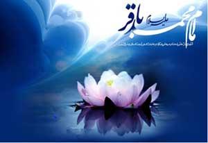 اس ام اس تبریک ولادت امام محمدباقر (ع)