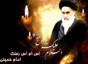 رحلت امام خمینی,اس ام اس رحلت امام خمینی,اس ام اس به مناسبت رحلت امام خمینی