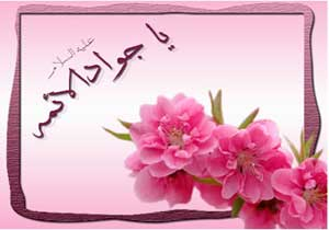 اس ام اس تولد امام جواد (ع)