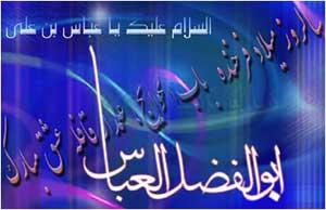 ولادت حضرت ابوالفضل | پیام تبریک تولد حضرت ابوالفضل (ع)