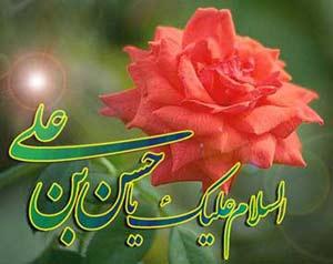اس ام اس ولادت امام حسن (ع)،اس ام اس تبریک تولد امام حسن