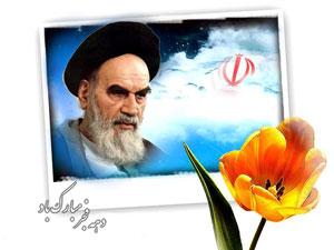 دهه فجر انقلاب اسلامی دهه فجر دهه ی فجر انقلاب