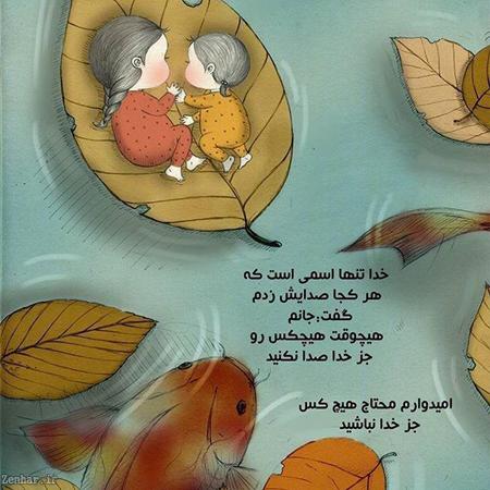 جملکس های زیبا, جملکس های زیبا و خواندنی