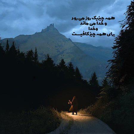 عکس نوشته های جالب, جملات الهام بخش