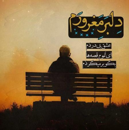 عکس نوشته هاي مفهومي, جملکس هاي زيبا و آموزنده