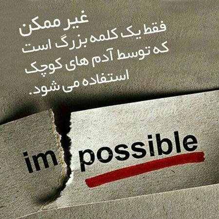 [تصویر:  inspirational15.jpg]
