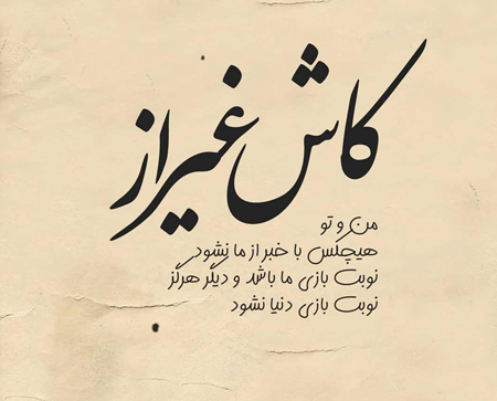 عکس نوشته های زیبا و مفهومی, عکس نوشته های غمگین