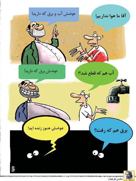 کاریکاتور ورزشی, کاریکاتور روز
