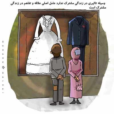 وقتی دچار گناه میشه ازدواج کن !!! با کدوم پول و کار