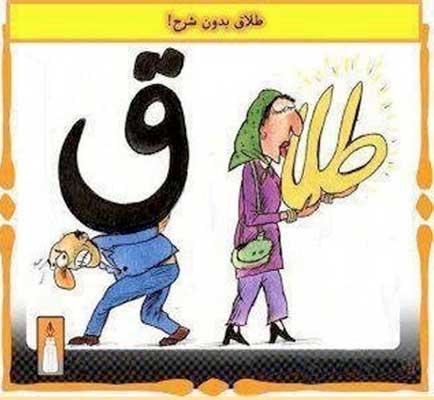 کاریکاتور,کاریکاتور طلاق,تفاوت طلاق برای زن و مرد