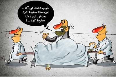 کاریکاتور,کاریکاتور افزایش قیمت سکه و طلا,کاریکاتور افزایش قیمت سکه