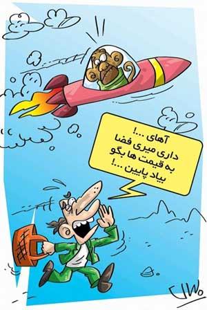 کاریکاتور تورم,کاریکاتور