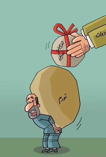 کاریکاتور,کاریکاتور عیدی دولت به مردم