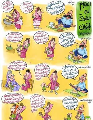 کاریکاتور : احترام به حقوق زن !
