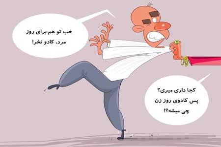 کاریکاتور روز زن,کاریکاتور