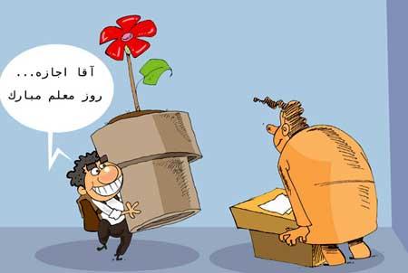 عکس درباره روز معلم کاریکاتور