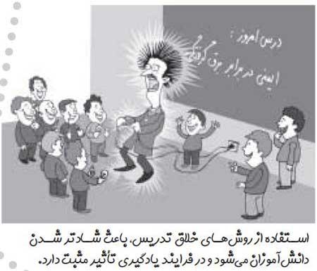 عکس طنز از روز معلم