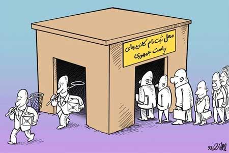 ثبت نام انتخابات,انتخابات 92,کاریکاتور انتخابات